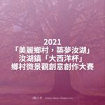 2021「美麗鄉村,築夢汝湖」汝湖鎮「大西洋杯」鄉村微景觀創意創作大賽