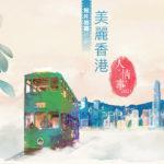 2021「美麗香港.人.情.事」短片拍攝計劃