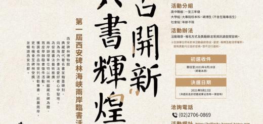 2021「臨古開新.共書輝煌」第一屆西安碑林海峽兩岸臨書活動