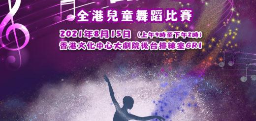2021「舞台之星」全港兒童舞蹈比賽