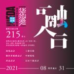 2021「融.合」第七屆兩岸新銳設計競賽.華燦獎
