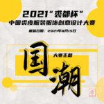 2021「裘都杯」中國裘皮服裝服飾創意設計大賽