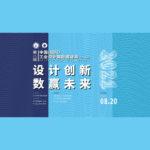 2021「設計創新.數贏未來」第八屆中國(紹興)工業設計國際邀請賽