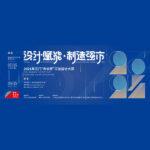 2021「設計賦能、製造強市」江門「市長杯」工業設計大賽
