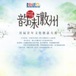 2021「豐收和喜悅」第二屆韻味徽州.青年文化創意大賽