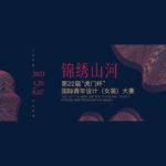 2021「錦繡山河」第二十二屆「虎門杯」國際青年設計(女裝)大賽