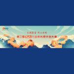 2021「長城聚首、同心共創」北京市長城主題文創大賽暨第二屆「好漢杯」八達嶺長城文創大賽