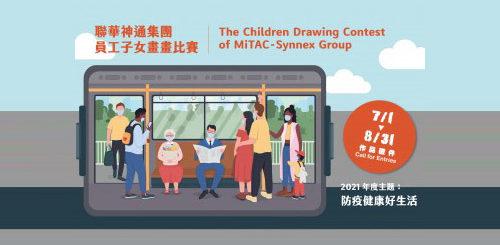 2021「防疫健康好生活」聯華神通集團員工子女繪畫比賽