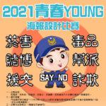 2021「青春YOUNG」海報設計比賽