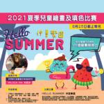 2021「HELLO SUMMER仲夏樂園」夏季兒童繪畫及填色比賽