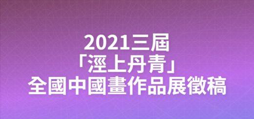 2021三屆「涇上丹青」全國中國畫作品展徵稿