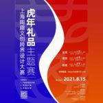 2021上海「陶趣」虎年禮品文創跨界設計大賽