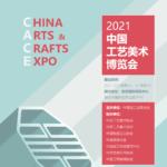 2021年中國首飾玉器「百花獎」評選活動