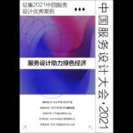 2021中國服務設計案例徵集