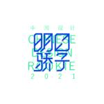 2021中國設計明日驕子