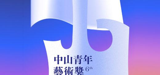 2021中山青年藝術獎