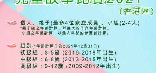 2021亞洲體藝兒童故事比賽(香港區)