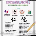 2021全港書法大賽.填色、繪畫、書法、攝影、電腦平面設計比賽