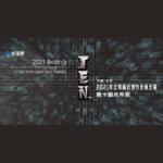 2021北京科幻創作創意大賽.第十屆光年獎