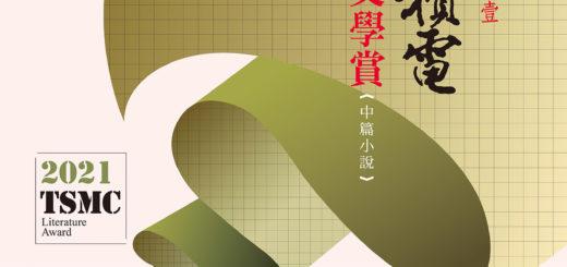 2021台積電文學賞