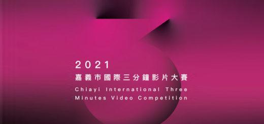 2021嘉義市國際三分鐘影片大賽