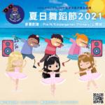 2021夏日舞蹈節