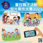 2021夏日親子活動短片製作大賽