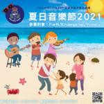 2021夏日音樂節