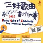 2021年「三好歌曲」創作大賽