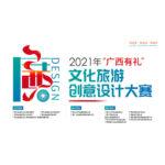 2021年「廣西有禮」文化旅遊創意設計大賽