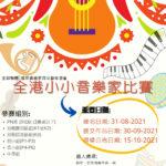 2021年全港小小音樂家比賽