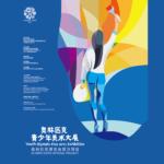 2021年奧林匹克青少年美術大展