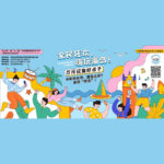 2021年第二十二屆海南國際旅遊島歡樂節開幕式系列活動徵集