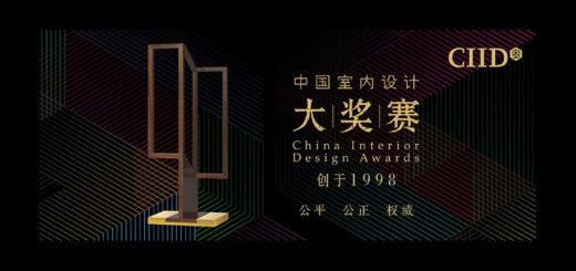 2021年第二十四屆中國室內設計大獎賽
