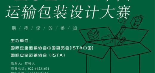 2021年ISTA中國運輸包裝設計大賽