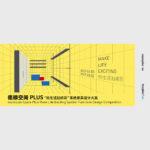 2021德祿空間PLUS「給生活加精彩」系統家具設計大賽