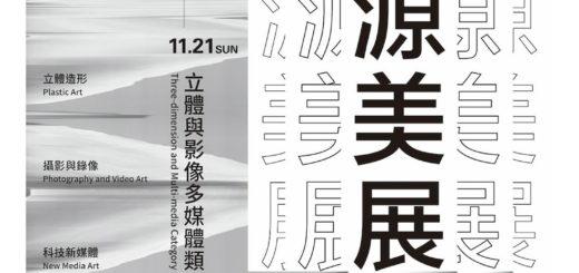 2021桃源美展