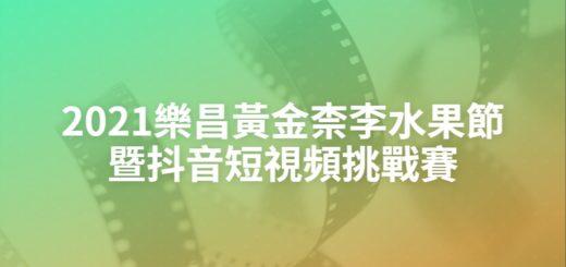2021樂昌黃金柰李水果節暨抖音短視頻挑戰賽