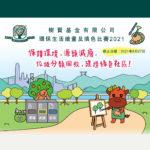 2021樹賢基金有限公司環保生活繪畫及填色比賽