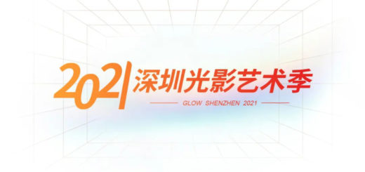 2021深圳光影藝術季作品徵集