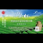 2021瀟湘杯茶器設計全球徵集大賽
