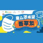 2021童心罩希望「吾罕友」全港幼稚園及小學生口罩設計比賽