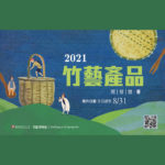 2021竹藝產品開發競賽