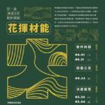 2021第一屆「花揮材能」國產木材設計競賽