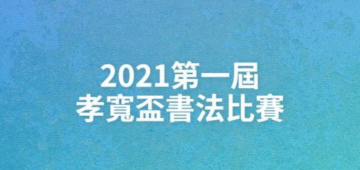 2021第一屆孝寬盃書法比賽