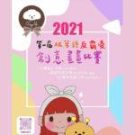 2021第一屆林芳語反霸凌繪畫比賽