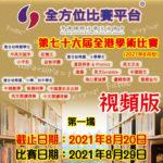2021第七十六屆全港學術比賽.八月份