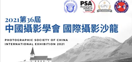 2021第三十六屆中國攝影學會國際攝影沙龍