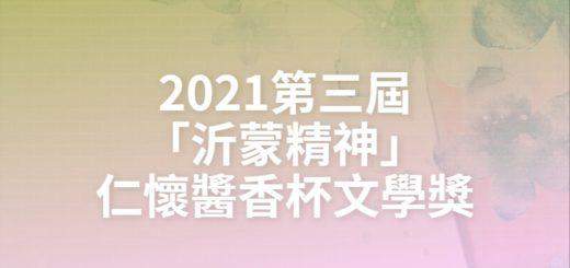 2021第三屆「沂蒙精神」仁懷醬香杯文學獎