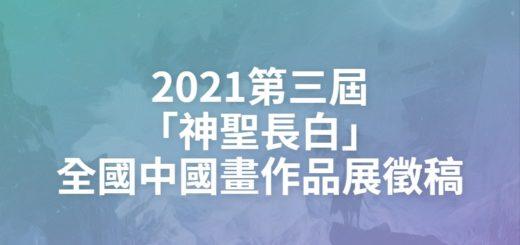 2021第三屆「神聖長白」全國中國畫作品展徵稿
